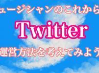 Twitter運用方法