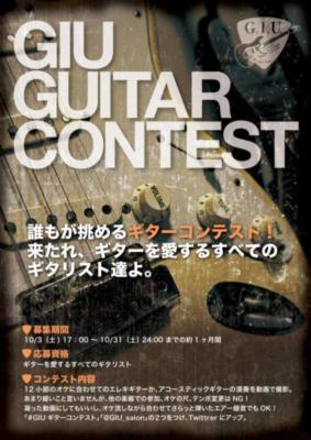 GIU ギターコンテスト