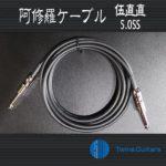 ashura-cable2