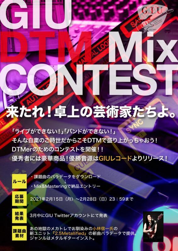 GIU-MIX-contest1