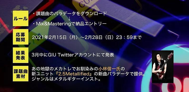 GIU-MIX-contest3GIU-MIX-contest3