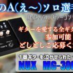 GIU-contest-no3a