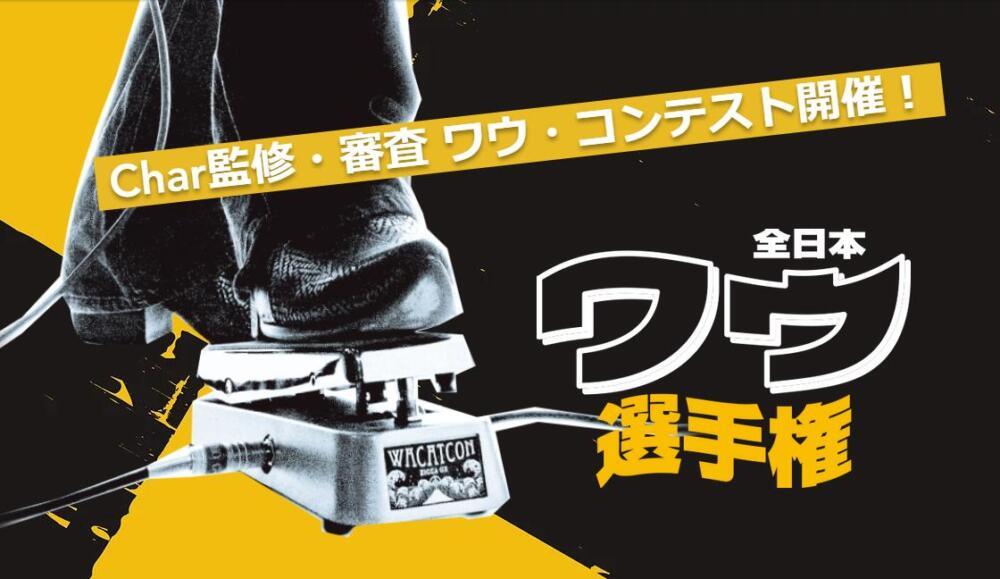 全日本ワウ選手権