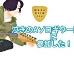 泣きのAソロギター