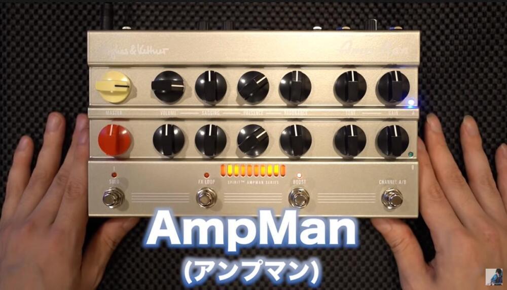 Hughes and Kettner AmpMan1
