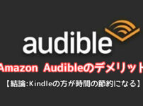 audibleデメリット
