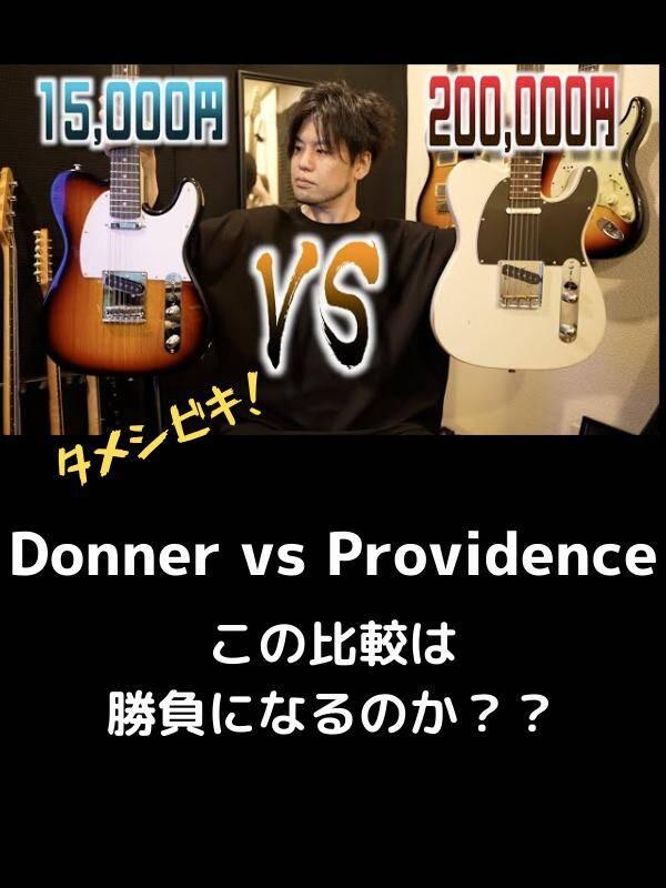 Donner vs Providence