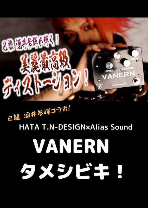 HATA T.N-DESIGN×Alias Sound