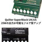 Quilter SuperBlock UKUS