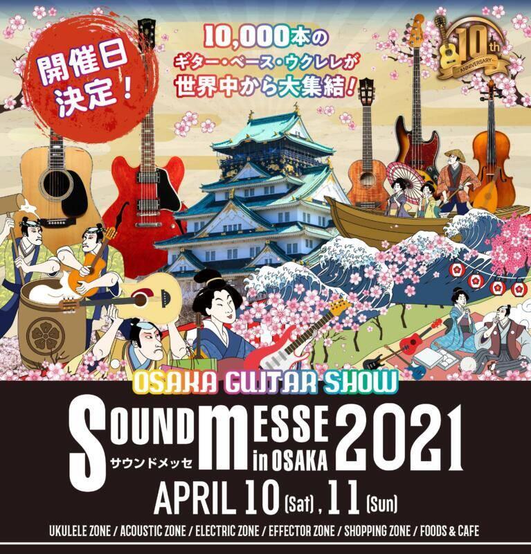 soundmesse2021