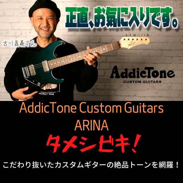 AddicTone Custom Guitars Arena