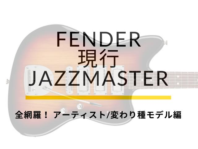 FENDER 現行JAZZMASTER packages