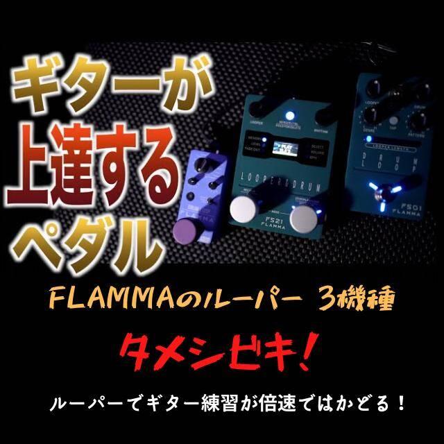 FLAMMAのルーパー 3機種 タメシビキ! (1)