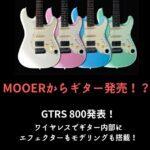 MOOERからギター発売!? (1)