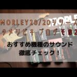 MORLEYワウタメシビキ2-2