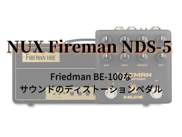 NUX Fireman NDS-5 Friedman