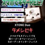 XTONE Duo タメシビキ