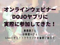 オンラインウェビナー DOJOヤブリに 実際に参加してきた!