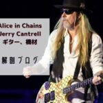 Alice in Chains Jerry Cantrell ギター、機材