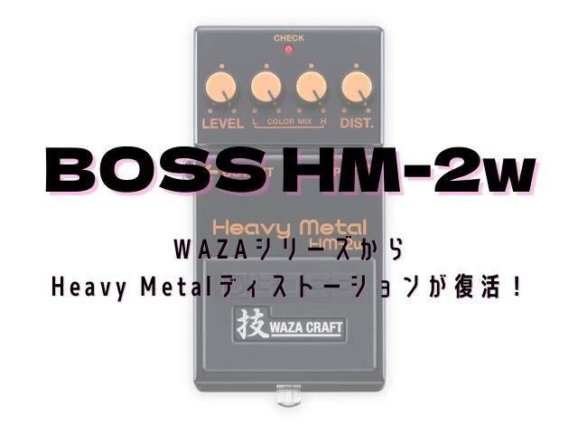 BOSS-hm2w-top