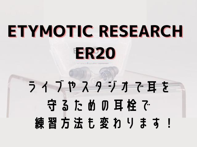 ETYMOTIC RESEARCH ER20