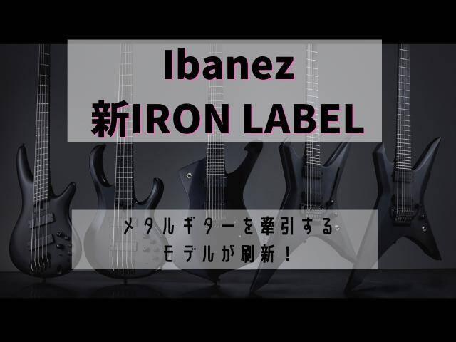 Ibanez 新IRON LABEL