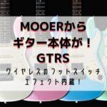 MOOERから ギター本体発売! (1)