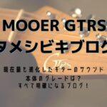 MOOER GTRS タメシビキ
