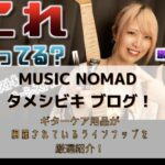 MUSIC NOMAD タメシビキ ブログ! (1)