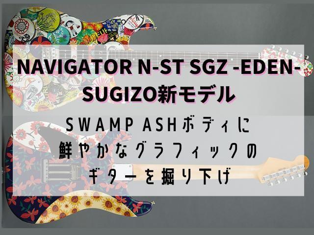 NAVIGATOR N-ST SGZ -EDEN-