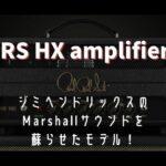 PRS HX amplifiers