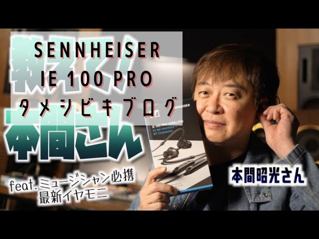 SENNHEISER IE 100 PRO タメシビキ! (1)