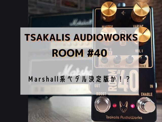 TSAKALIS AUDIOWORKS