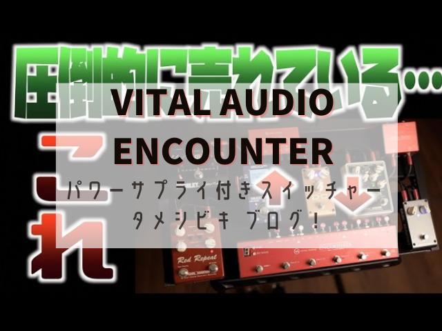 VITAL AUDIO ENCOUNTER パワーサプライ付きスイッチャー タメシビキ! (1)