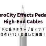 VeroCity Effects Pedals High-End Cables