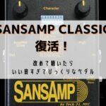 sansamp-classic1