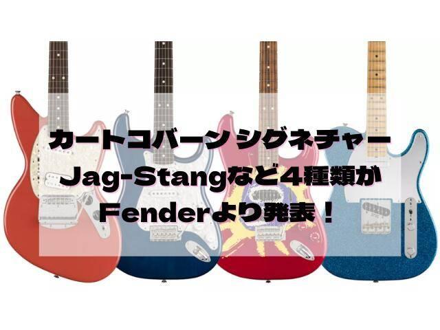 カートコバーン シグネチャー Jag-Stangなど4種類が Fenderより発表! (1)