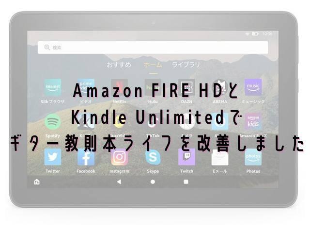 Amazon FIRE HDと Kindle Unlimitedで ギター教則本ライフを改善しました