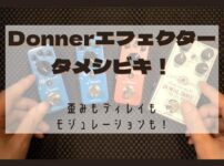 Donnerエフェクター タメシビキ!