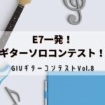E7一発! ギターソロコンテスト!