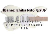 Ibanez Ichika Nito モデル