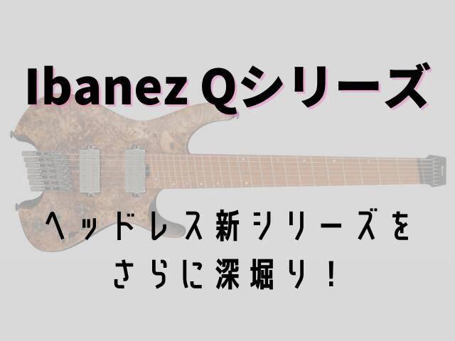 Ibanez Qシリーズ