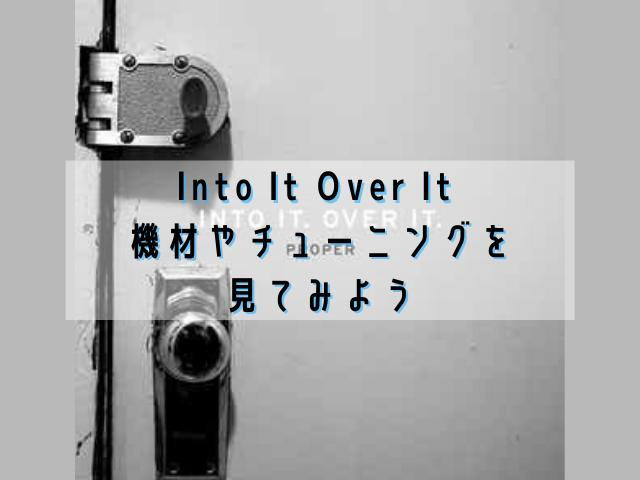 Into It Over It 機材やチューニングを 見てみよう