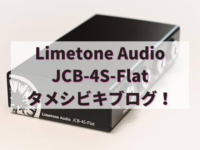 Limetone Audio JCB-4S-Flat タメシビキ!