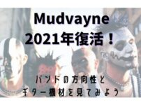 Mudvayne 2021年復活!