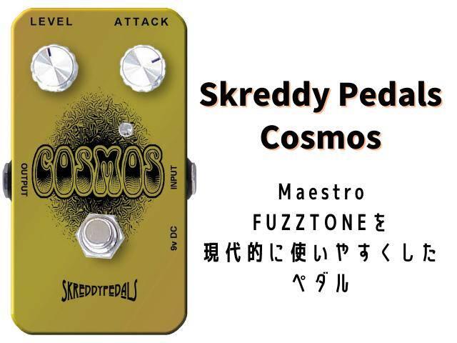 Skreddy Pedals Cosmos