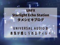 UAFX Starlight Echo Station タメシビキ!