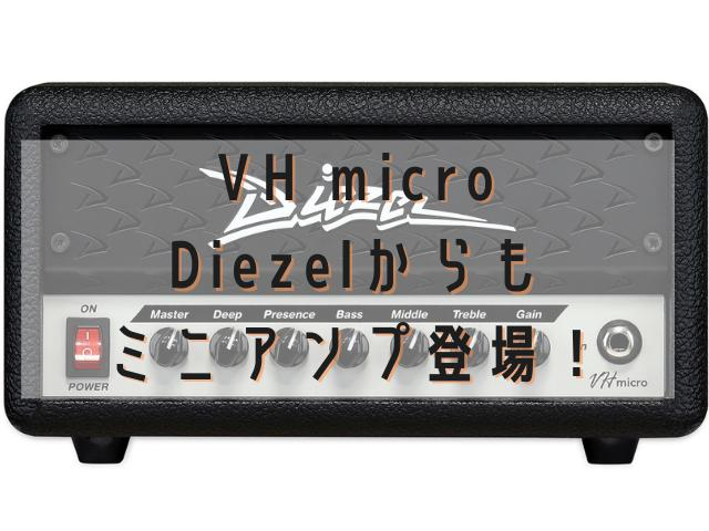 VH micro Diezelからもミニアンプ登場!