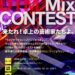 GIU-MIX-contest1